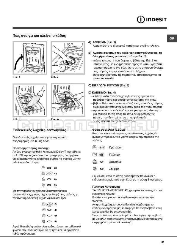 Инструкция Indesit WITXL 1051 страница №31