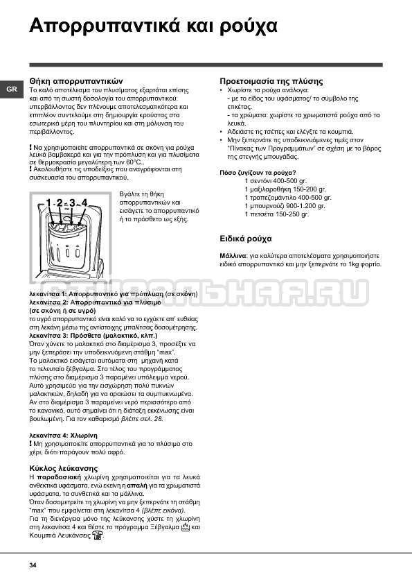 Инструкция Indesit WITXL 1051 страница №34