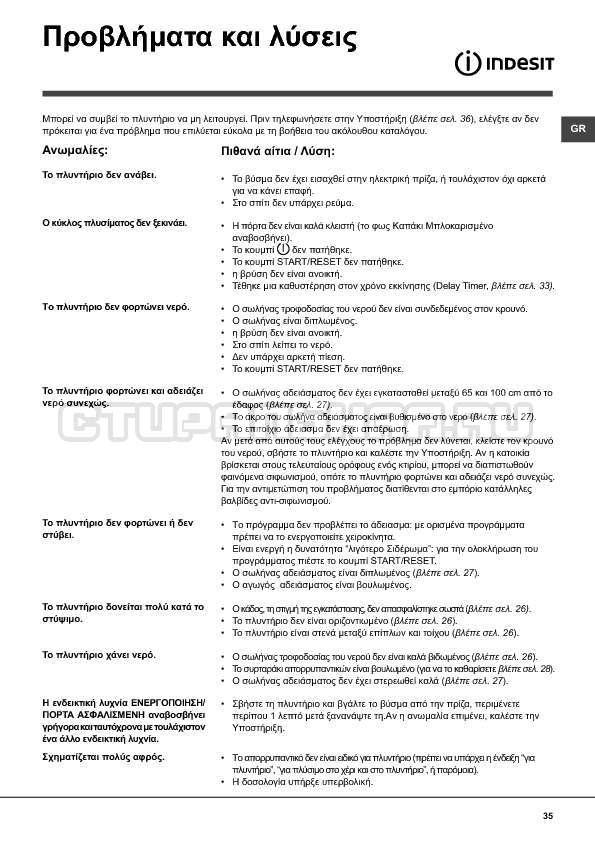 Инструкция Indesit WITXL 1051 страница №35