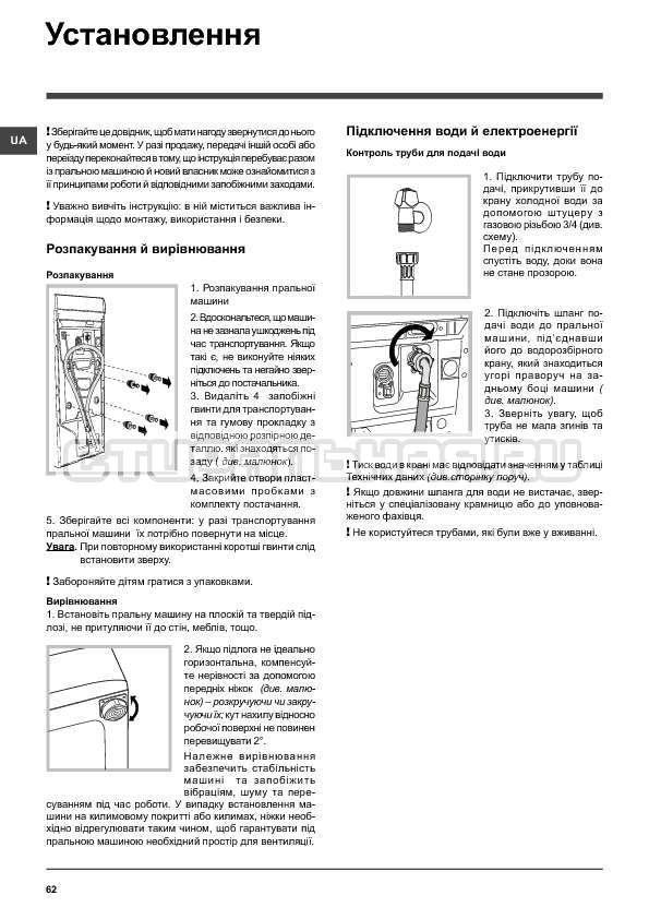 Инструкция Indesit WITXL 1051 страница №62