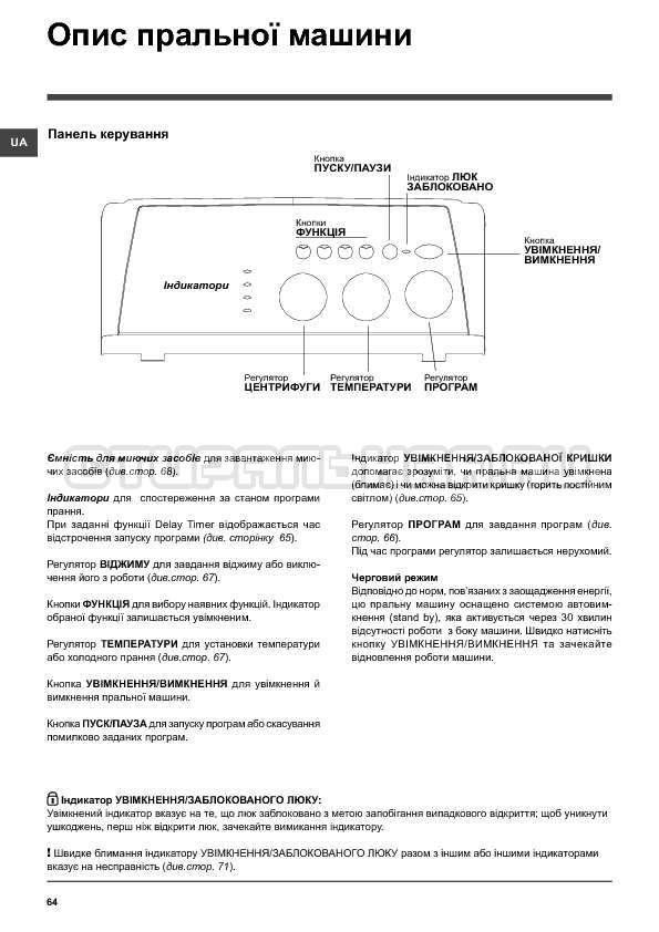 Инструкция Indesit WITXL 1051 страница №64
