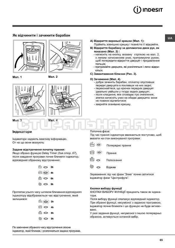 Инструкция Indesit WITXL 1051 страница №65