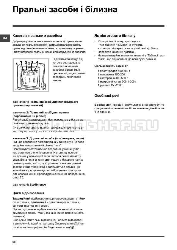 Инструкция Indesit WITXL 1051 страница №68