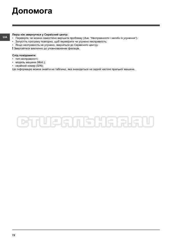 Инструкция Indesit WITXL 1051 страница №72