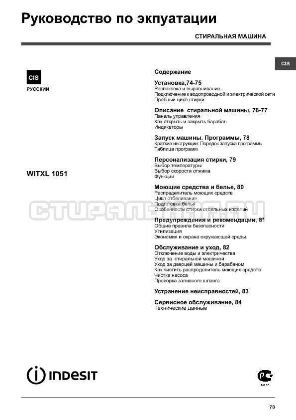 Инструкция Indesit WITXL 1051 страница №73