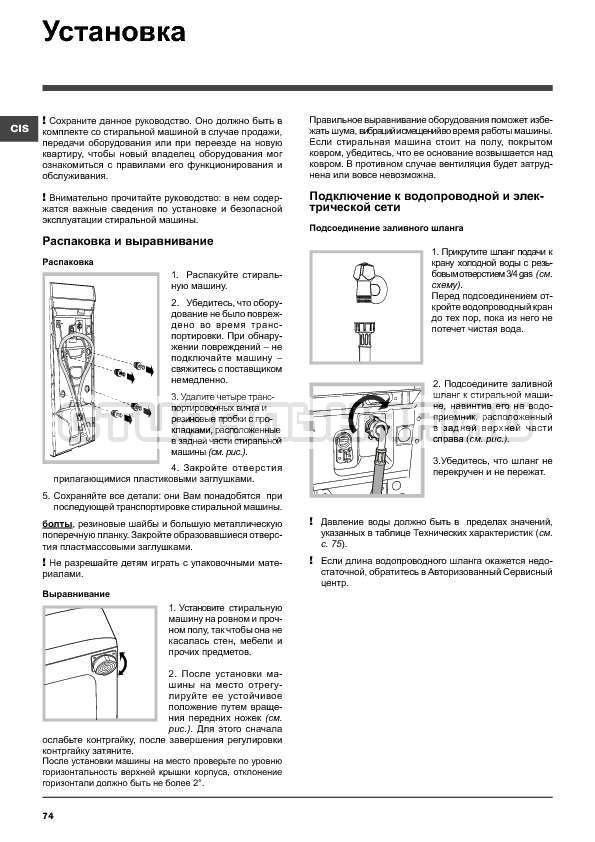 Инструкция Indesit WITXL 1051 страница №74