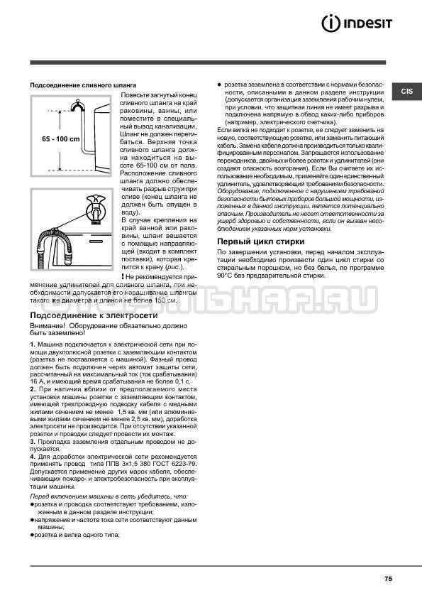 Инструкция Indesit WITXL 1051 страница №75