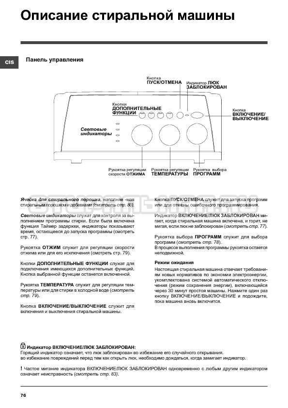 Инструкция Indesit WITXL 1051 страница №76