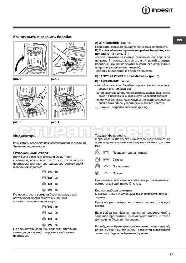 Инструкция Indesit WITXL 1051 страница №77