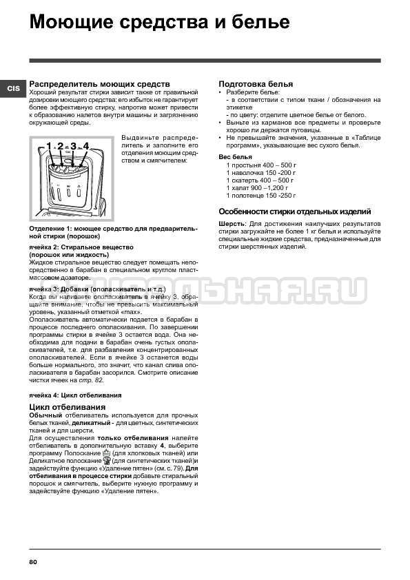Инструкция Indesit WITXL 1051 страница №80