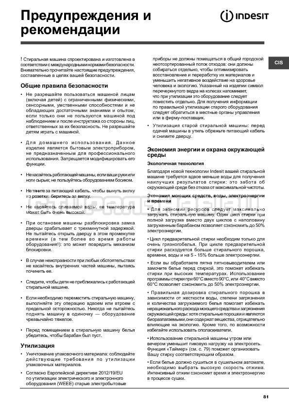 Инструкция Indesit WITXL 1051 страница №81