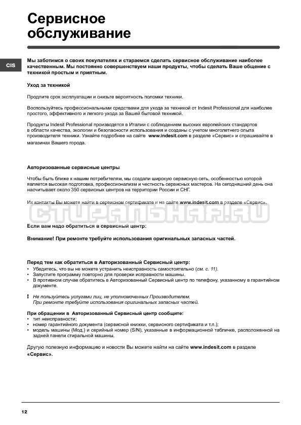 Инструкция Indesit WIUN 105 страница №12