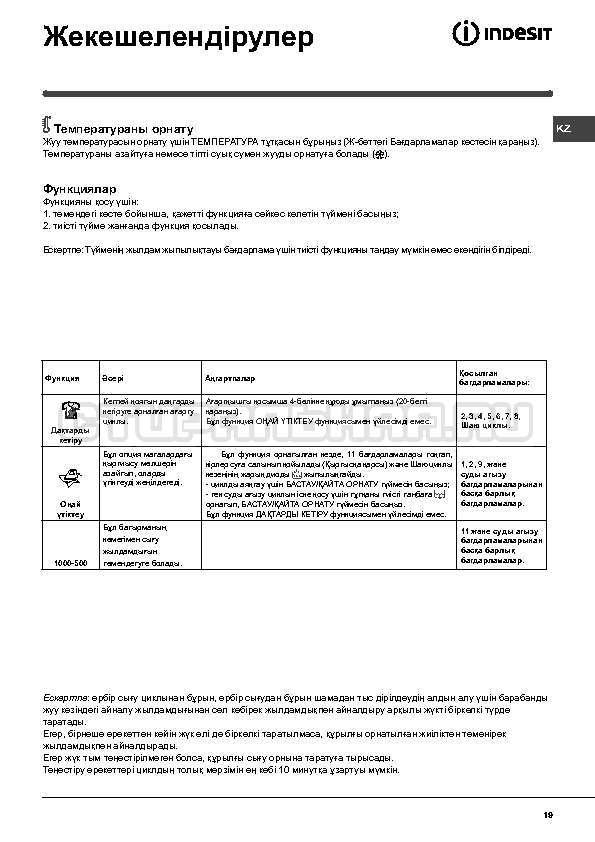 Инструкция Indesit WIUN 105 страница №19