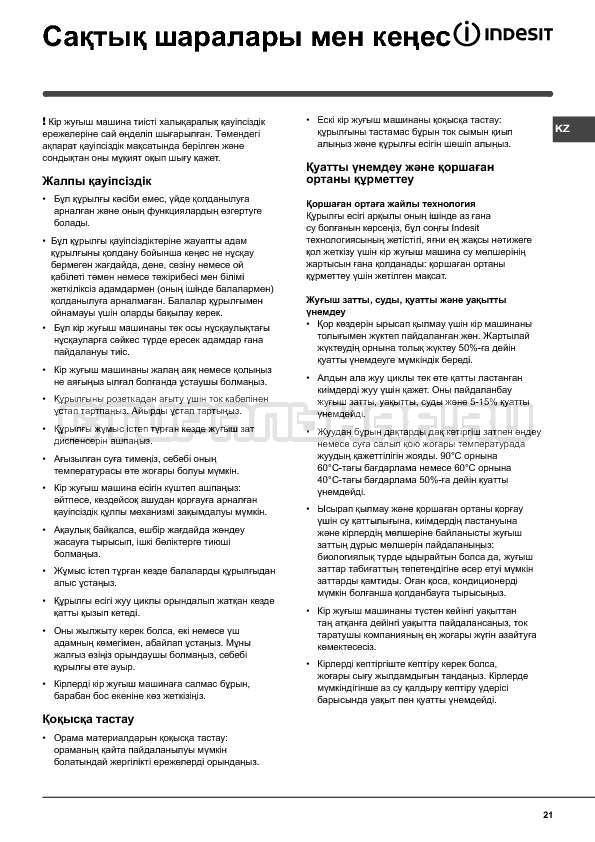 Инструкция Indesit WIUN 105 страница №21