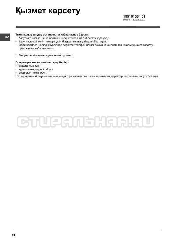 Инструкция Indesit WIUN 105 страница №24