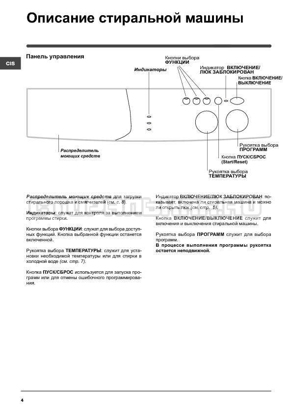 Инструкция Indesit WIUN 105 страница №4