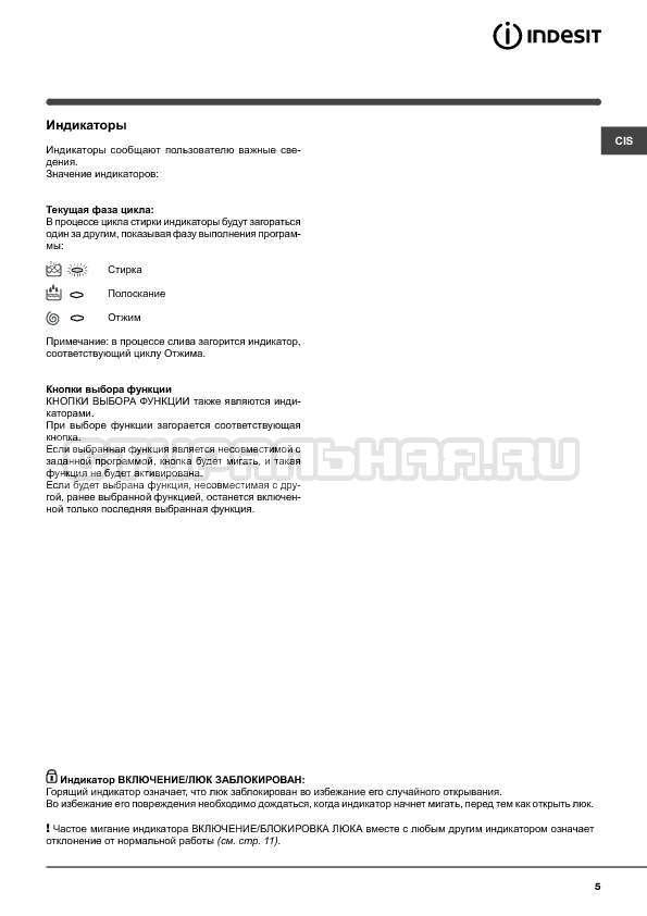 Инструкция Indesit WIUN 105 страница №5