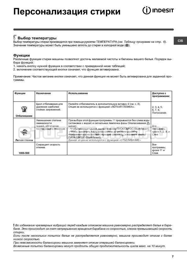 Инструкция Indesit WIUN 105 страница №7