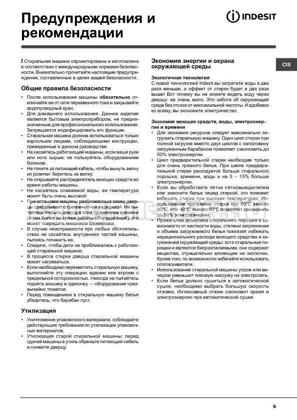 Инструкция Indesit WIUN 105 страница №9