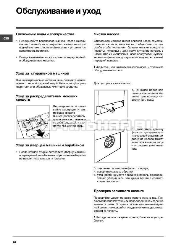 Инструкция Indesit WIUN 105 страница №10