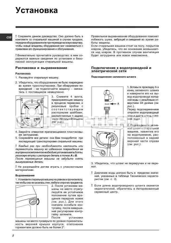 Инструкция К Стиральной Машине Indesit Wiun 81 img-1