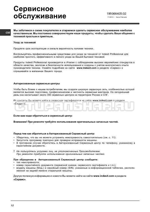 Инструкция Indesit WIUN 81 страница №12