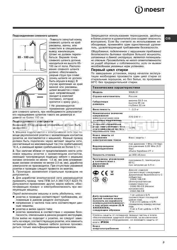 Инструкция Indesit WIUN 81 страница №3