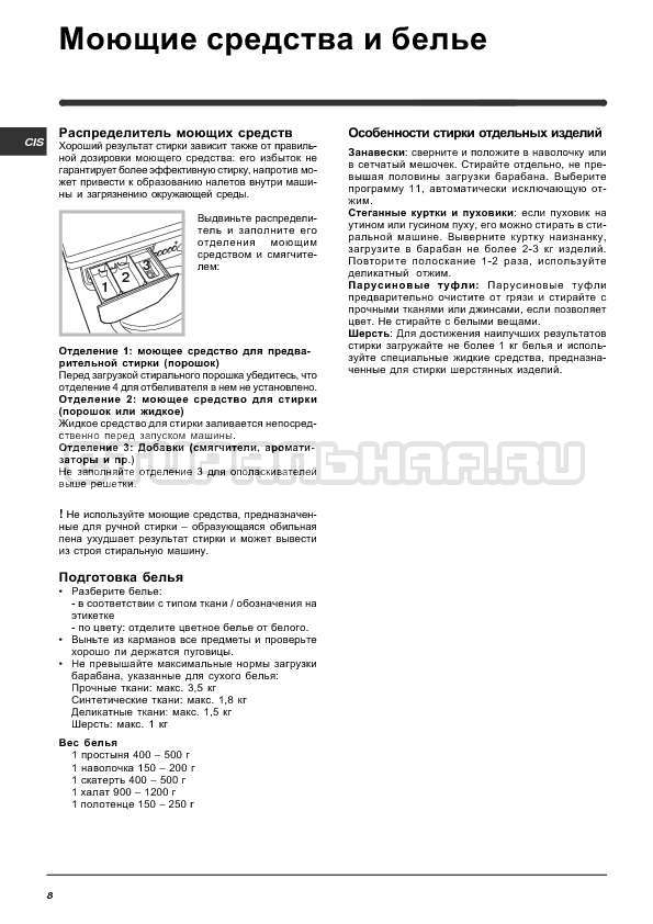Инструкция Indesit WIUN 81 страница №8