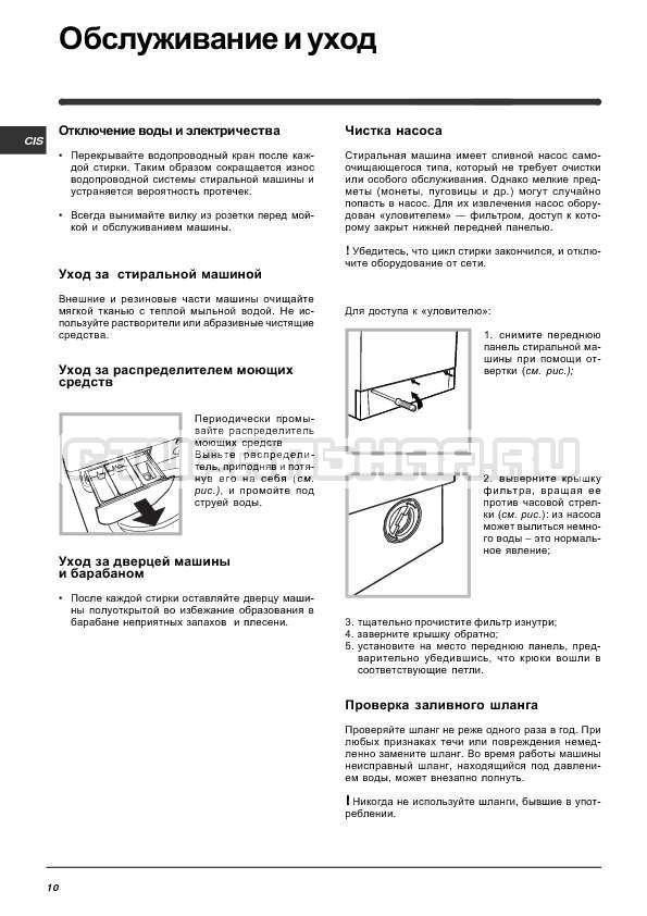 Инструкция Indesit WIUN 81 страница №10