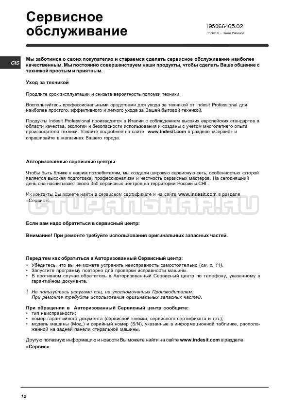 Инструкция Indesit WIUN 82 страница №12