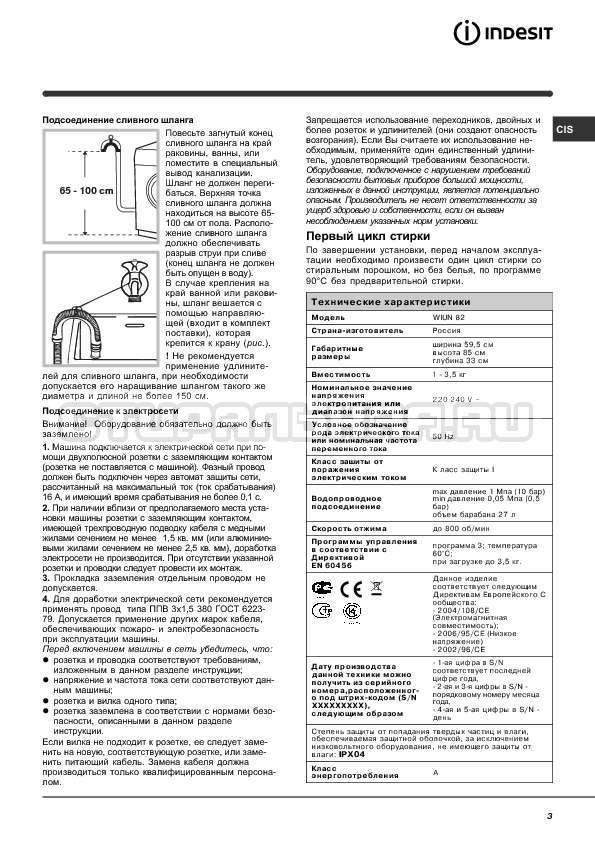 Инструкция Indesit WIUN 82 страница №3