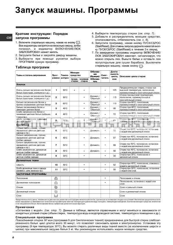 Инструкция Indesit WIUN 82 страница №6