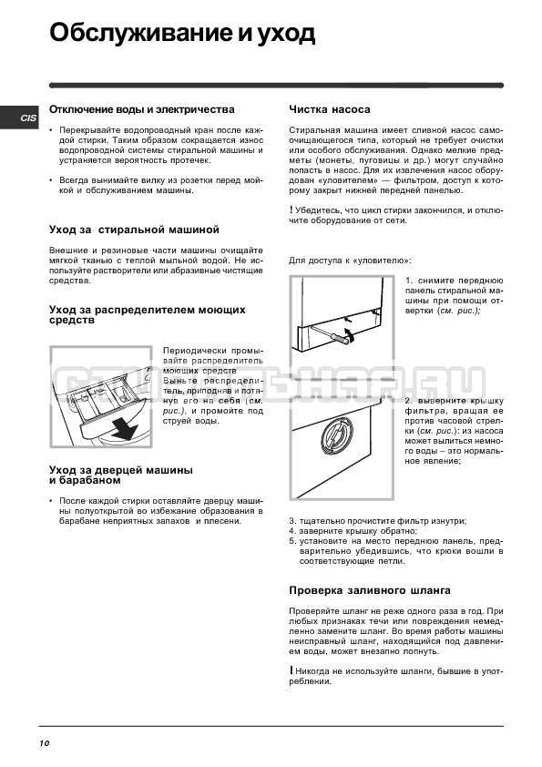 Инструкция Indesit WIUN 82 страница №10