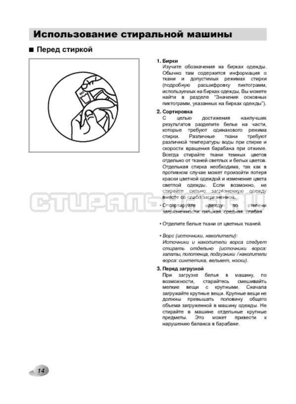 Инструкция LG F1022NDR страница №14