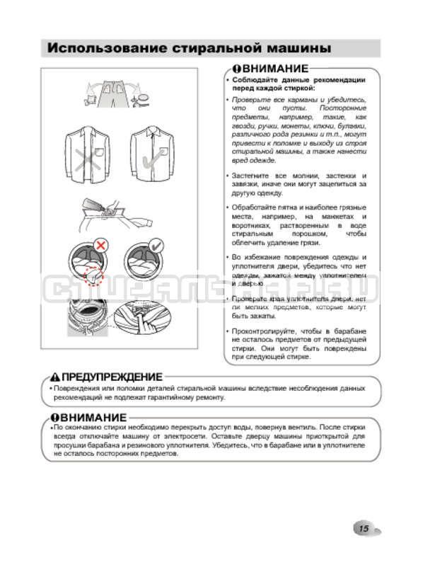 Инструкция LG F1022NDR страница №15