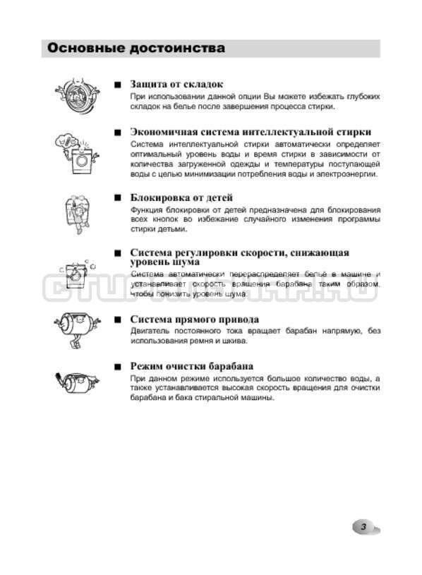 Инструкция LG F1022NDR страница №3