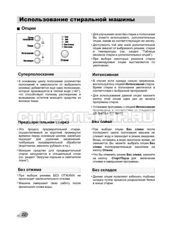 Инструкция LG F1022NDR страница №22