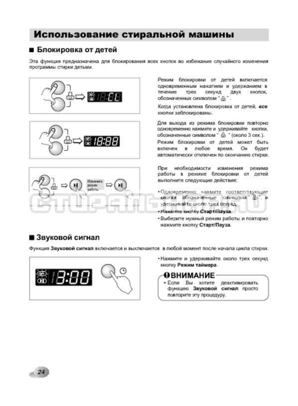 Инструкция LG F1022NDR страница №24