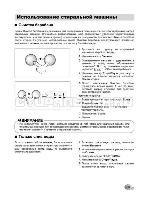 Инструкция LG F1022NDR страница №25