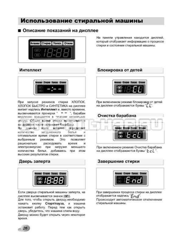 Инструкция LG F1022NDR страница №26