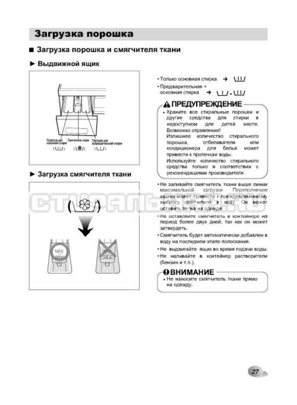 Инструкция LG F1022NDR страница №27