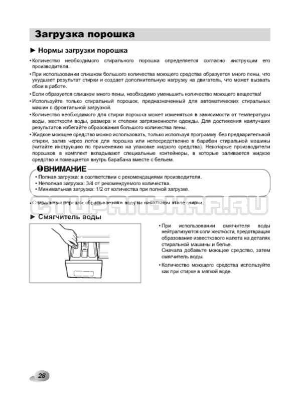 Инструкция LG F1022NDR страница №28