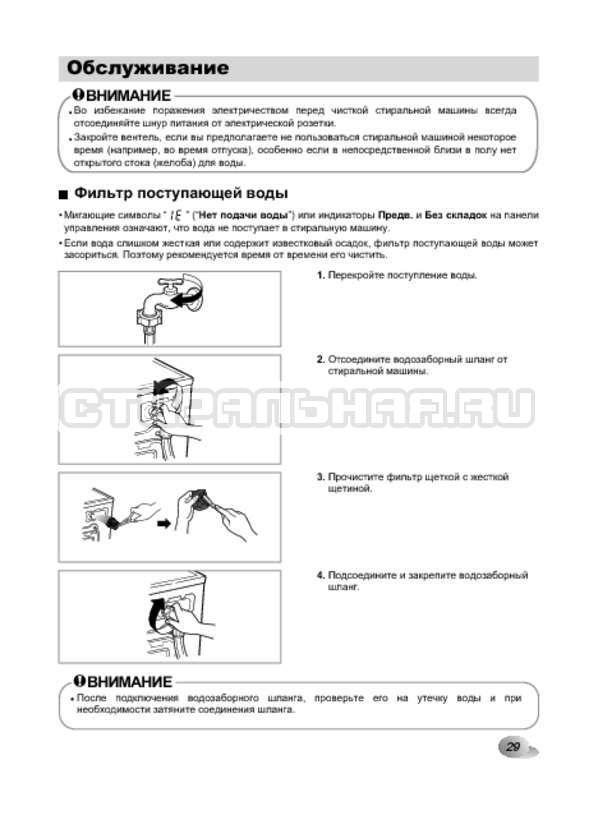 Инструкция LG F1022NDR страница №29