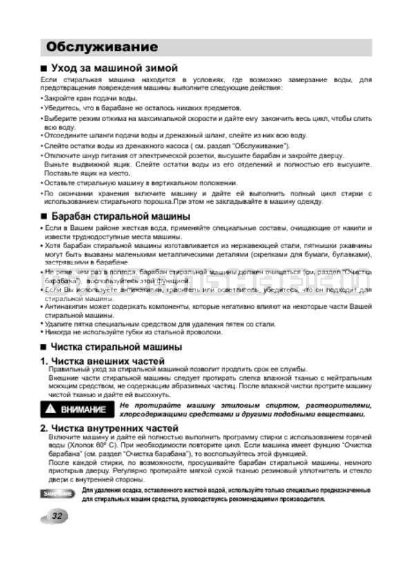 Инструкция LG F1022NDR страница №32
