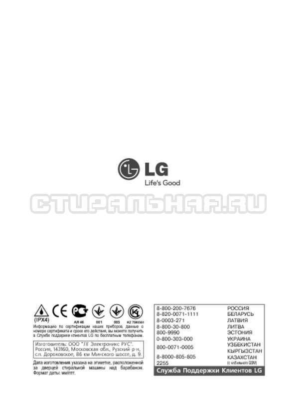Инструкция LG F1022NDR страница №40