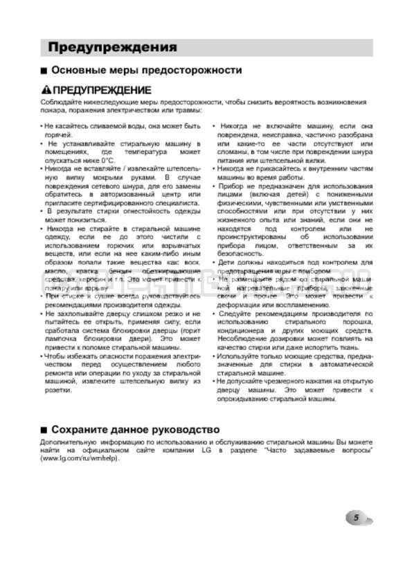 Инструкция LG F1022NDR страница №5