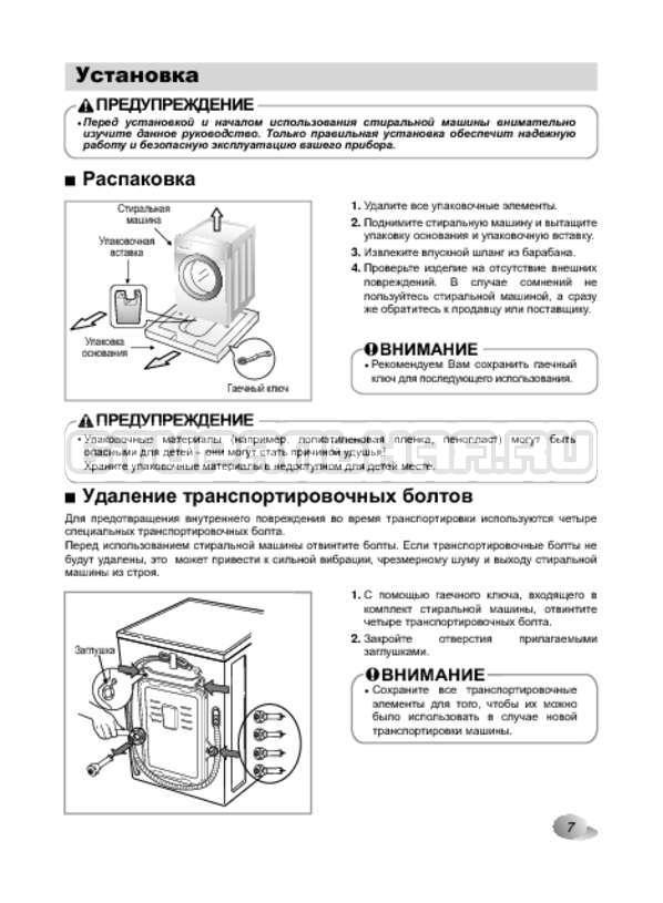 Инструкция LG F1022NDR страница №7