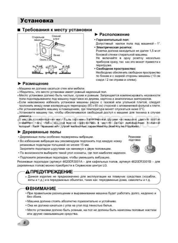 Инструкция LG F1022NDR страница №8