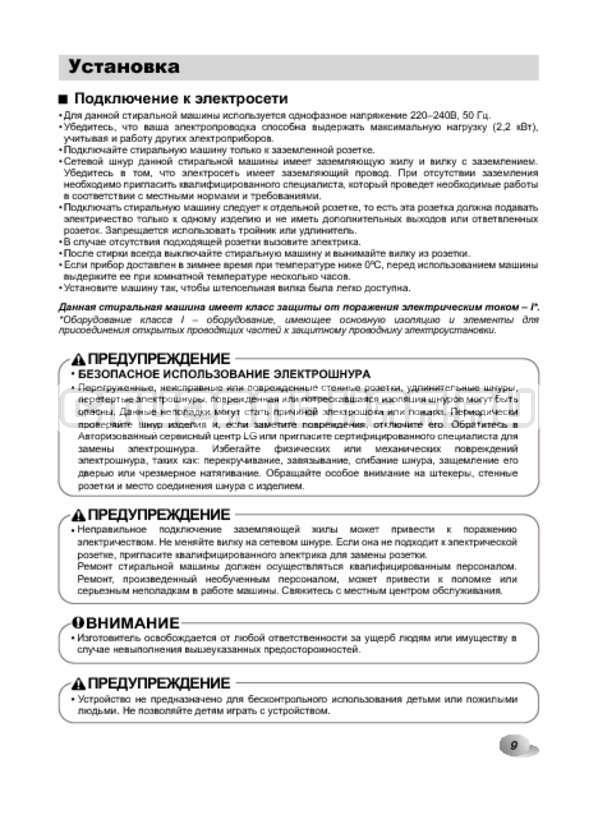 Инструкция LG F1022NDR страница №9