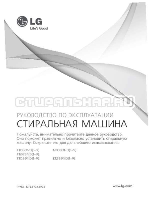 Инструкция LG F1089ND страница №1